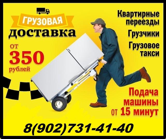 вакансии грузовое такси и грузчики тула несоблюдение ведет