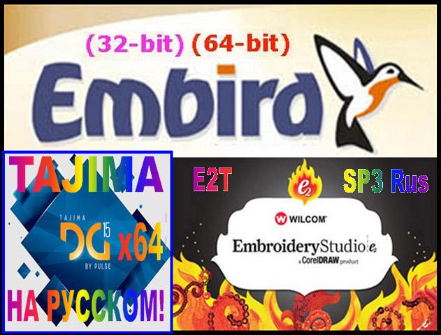 Компьютерные вышивальныe программы. Embird 2018. PE-Design. Wilcom ES e2T. Tajim
