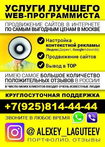 Продвижение сайтов по самым низким ценам в Москве